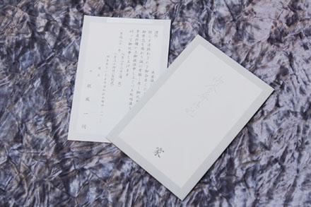 会葬礼状 <br/>(100枚)